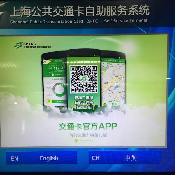 上海交通卡02