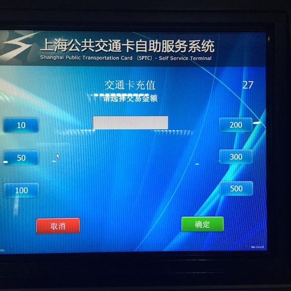上海交通卡07