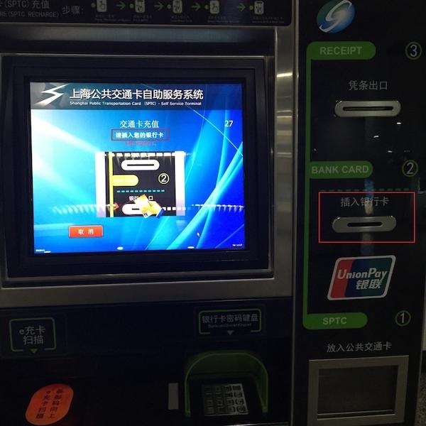 上海交通卡08