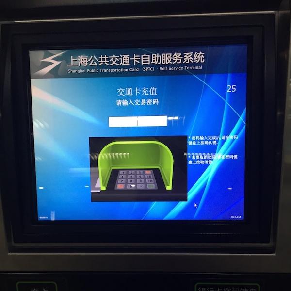 上海交通卡09