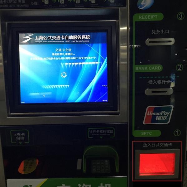 上海交通卡11