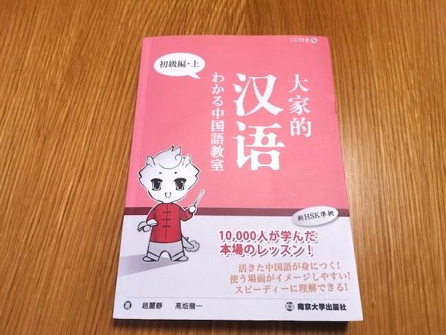 大家的漢語_001