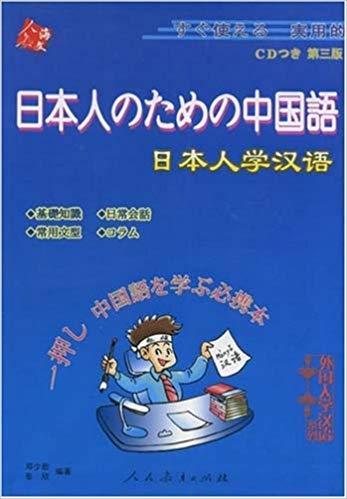 日本人のための中国語