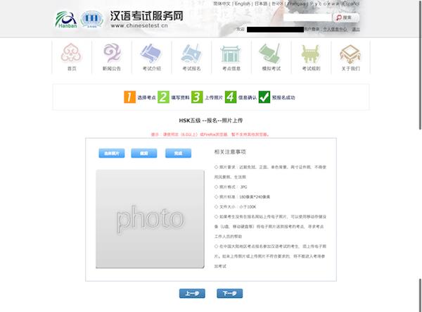 HSK試験 写真のアップロード