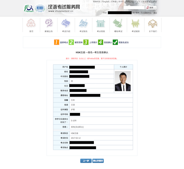 HSK試験 申込情報の確認