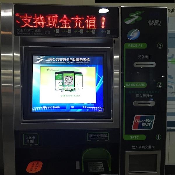 上海交通卡01