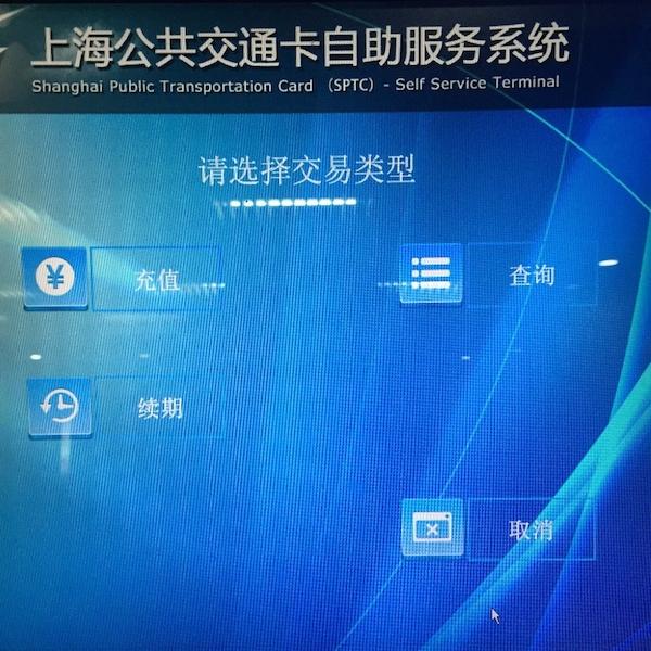 上海交通卡03