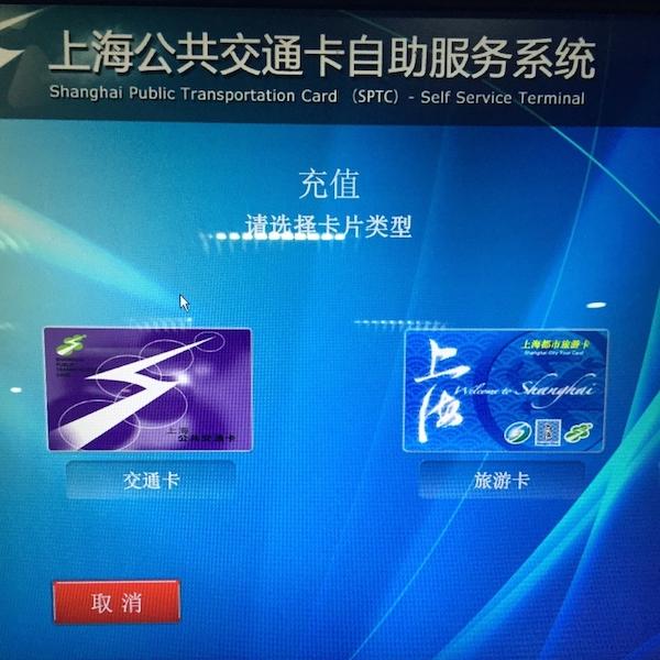 上海交通卡04