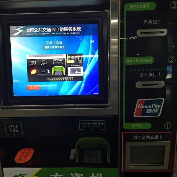 上海交通卡05