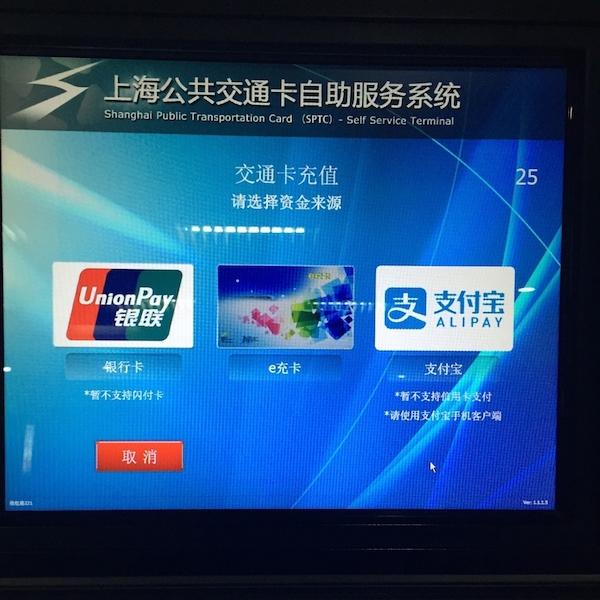上海交通卡06