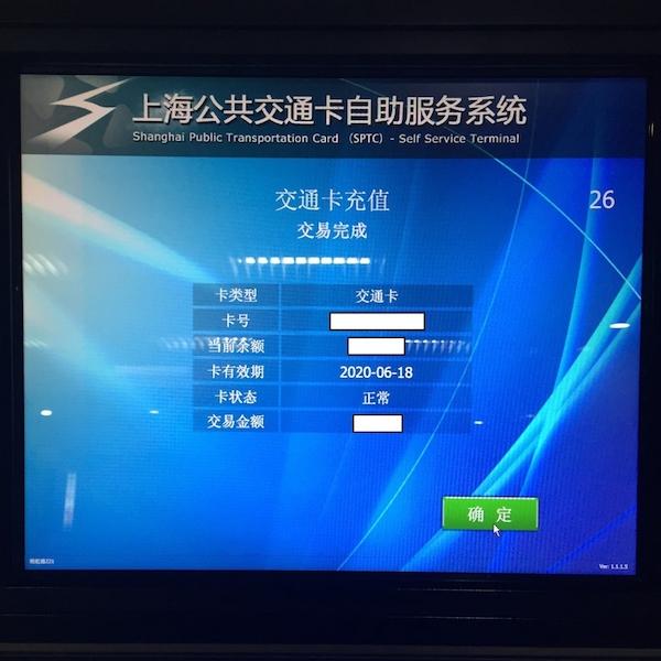 上海交通卡12