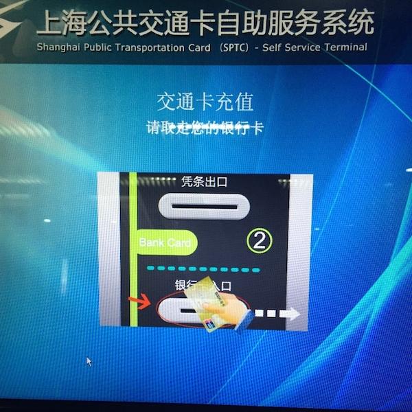 上海交通卡13