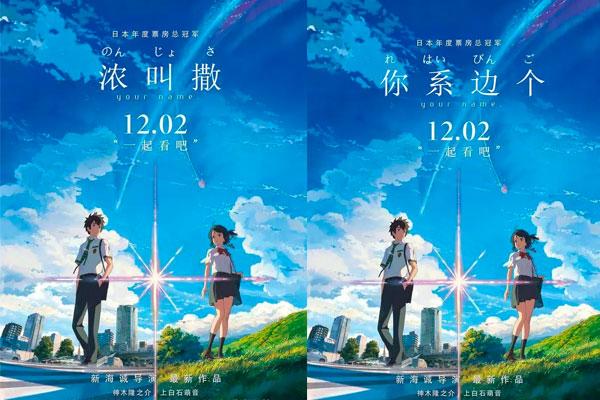 上海語バージョン(左)と広東語バージョン(右)