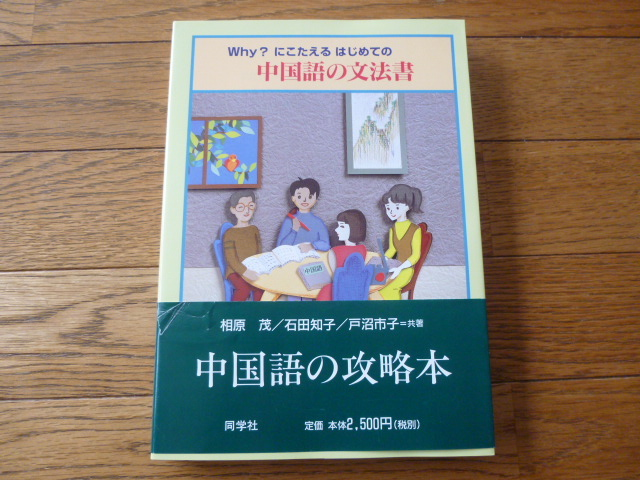 上海中国語学校おすすめの中国語文法書