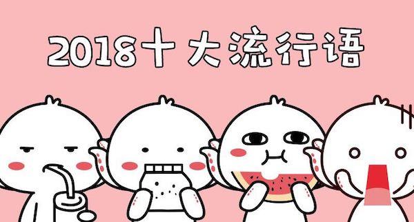 中国語ネット流行語_2018