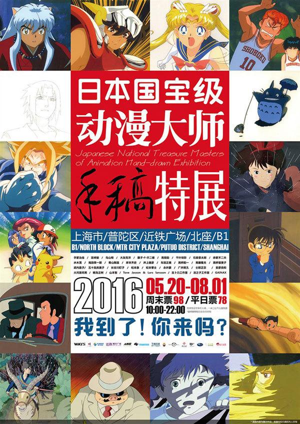 日本アニメ漫画デッサン展