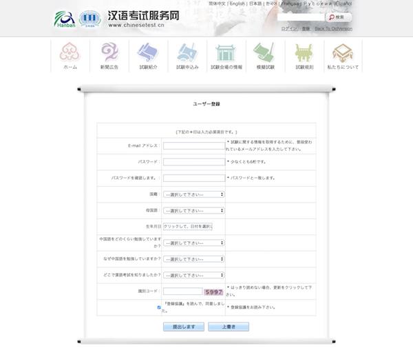 HSK試験 ユーザー登録
