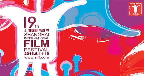 2016上海国際映画祭