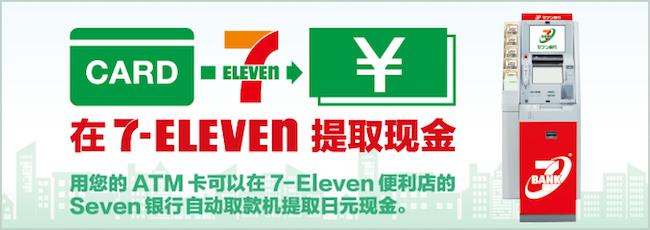 7-eleven ATM広告 中国語版
