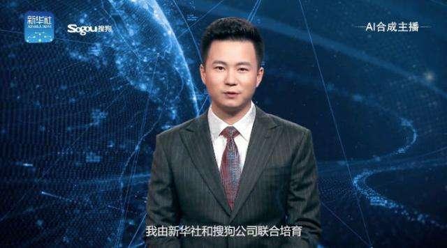 """全球首个""""AI合成主播""""在新华社上岗"""