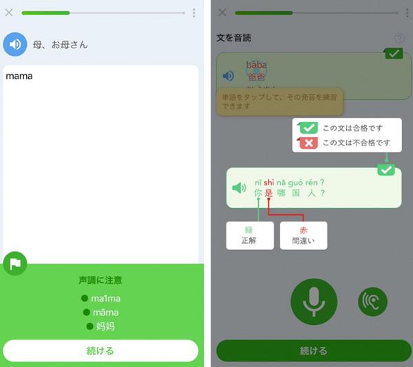 Hello_Chinese_004