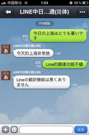 上海 中国語翻訳 LINE
