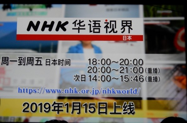 NHK華語視界1