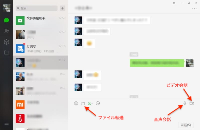 WeChat_PC