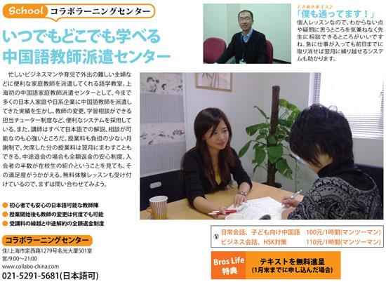 上海 BrosLife 中国語学校 中国語教室 紹介記事