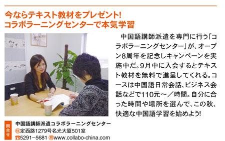 上海 中国語家庭教師 コンシェルジュ