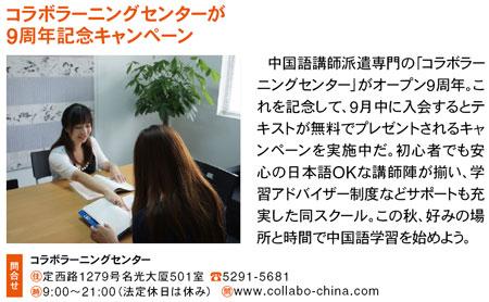 コンシェルジュ上海 中国語学校 9周年キャンペーン