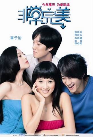 上海 中国語 映画 非常完美