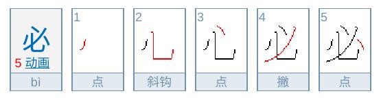 必の中国語の書き順、筆順