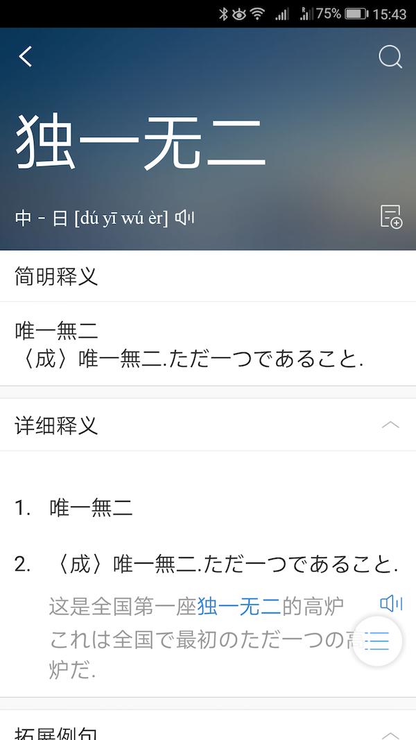 hujiang_dic