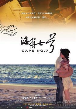 上海 中国語 海角7号