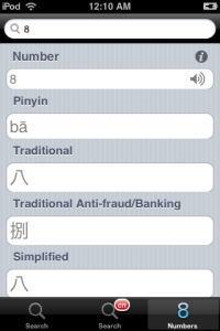 上海 中国語 家庭教師 中国語辞書 iPhone