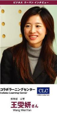 上海Walker 中国語家庭教師 Bizwoman 紹介記事