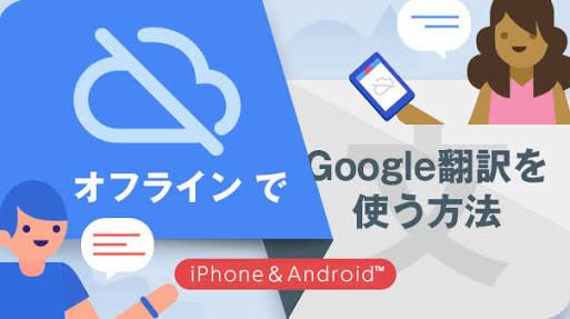offline_translation