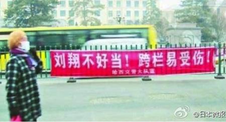 上海 中国語 劉翔