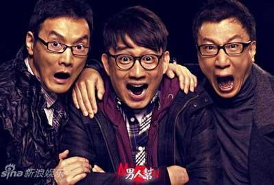 上海 中国語 男人帮
