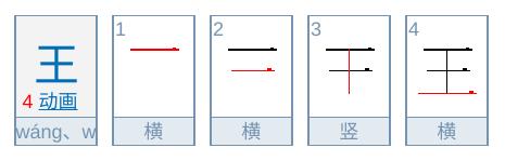 王の中国語の書き順、筆順
