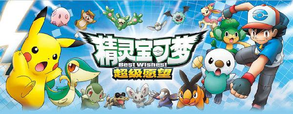 pokemon_china