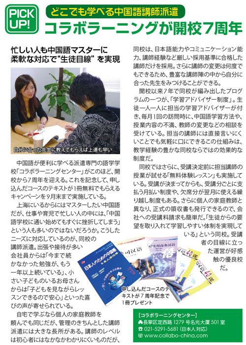 上海 中国語学校 らくらくプレス