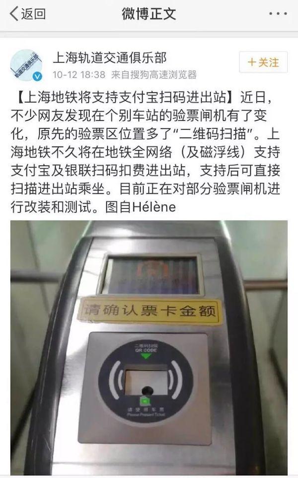 shanghai_subway_001