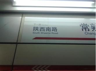 上海地下鉄 陕西南路駅