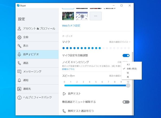 スカイプ中国語レッスン 設定画面
