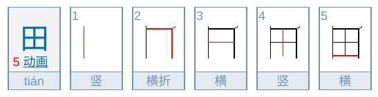田の中国語の書き順、筆順