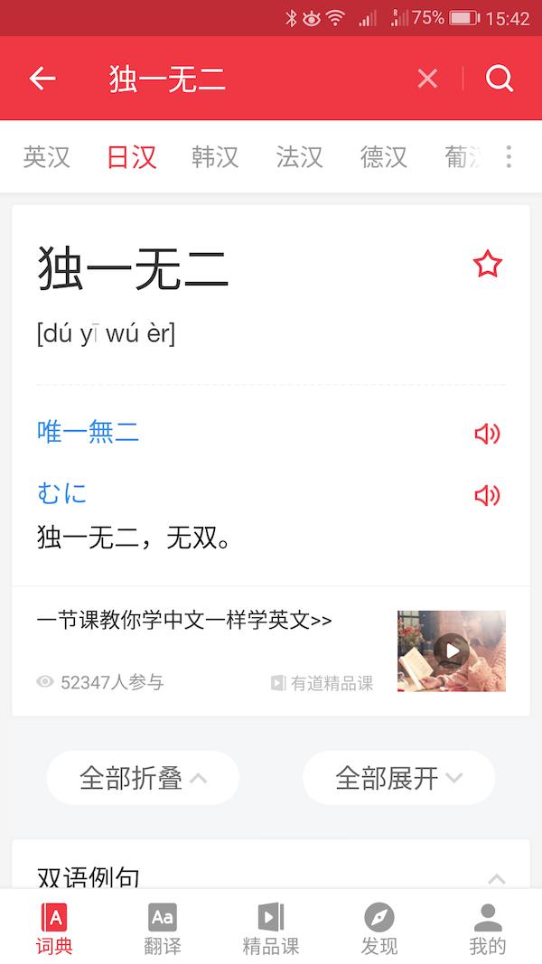 wangyi_dic