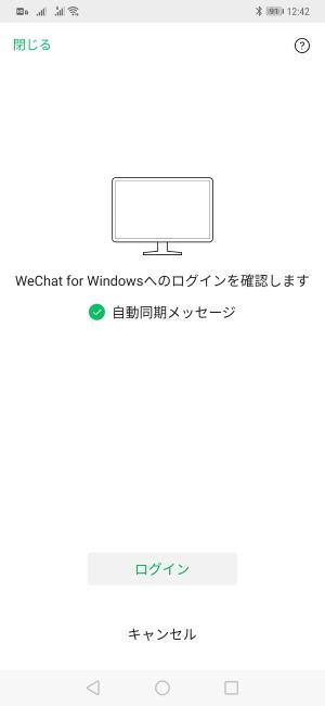 wechat_login