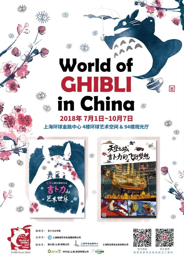 world-of-ghibli-in-china